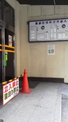 バロン山崎 公式ブログ/区役所で?! 画像2