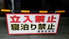 バロン山崎 公式ブログ/区役所で?! 画像1