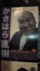 笠原直樹(キングジョー) 公式ブログ/ポスター 画像1