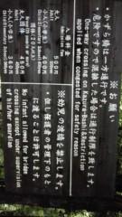 石尾龍一 公式ブログ/3日目 画像1