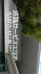 石尾龍一 公式ブログ/淡路サービスエリア 画像1