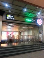 ゼンゴー。もっとふゆき 公式ブログ/誰でもわかる南京東路 画像3