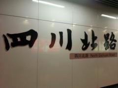 ゼンゴー。もっとふゆき 公式ブログ/四川北路 画像3