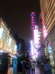 ゼンゴー。もっとふゆき 公式ブログ/誰でもわかる南京東路 画像1