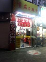 ゼンゴー。もっとふゆき 公式ブログ/上海 画像3