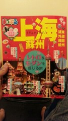 ゼンゴー。もっとふゆき 公式ブログ/中国語 4 画像1