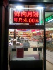 ゼンゴー。もっとふゆき 公式ブログ/南京東路 画像1