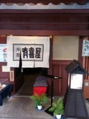 keiko(Vanilla Mood) 公式ブログ/京都帰り☆ 画像2