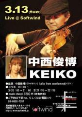 keiko(Vanilla Mood) 公式ブログ/from名古屋♪ 画像2