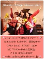 keiko(Vanilla Mood) 公式ブログ/遂にカムバック! 画像1