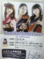 keiko(Vanilla Mood) 公式ブログ/チラシ出来ました 画像1