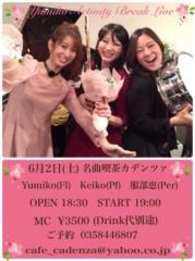 keiko(Vanilla Mood) 公式ブログ/ゆみこちゃんとめぐちゃんと! 画像1