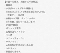 keiko(Vanilla Mood) 公式ブログ/北海道の地震。 画像1