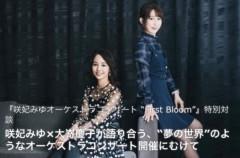 keiko(Vanilla Mood) 公式ブログ/インタビュー記事♪ 画像1