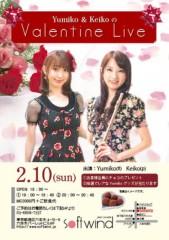 keiko(Vanilla Mood) 公式ブログ/Valentine Liveだぁ☆ 画像1