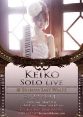 keiko(Vanilla Mood) 公式ブログ/七月後半☆ 画像1