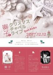 keiko(Vanilla Mood) 公式ブログ/12月12日! 画像1