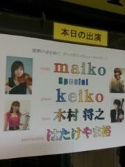 keiko(Vanilla Mood) 公式ブログ/ハーレム?! 画像1