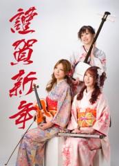 keiko(Vanilla Mood) 公式ブログ/謹賀新年?w 画像1