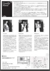 keiko(Vanilla Mood) 公式ブログ/久しぶりのVanillaライブー! 画像2