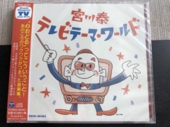 keiko(Vanilla Mood) 公式ブログ/宮川大先生曲集♪ 画像1