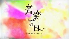 keiko(Vanilla Mood) 公式ブログ/音楽の日2012! 画像1