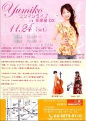 keiko(Vanilla Mood) 公式ブログ/Yumikoちゃんと♪ 画像1