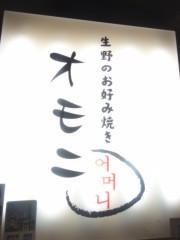 keiko(Vanilla Mood) 公式ブログ/粉もん♪ 画像2