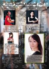 keiko(Vanilla Mood) 公式ブログ/Tumuji Piano Festival♪ 画像1