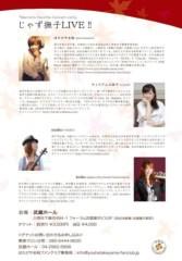keiko(Vanilla Mood) 公式ブログ/じゃず撫子 画像2