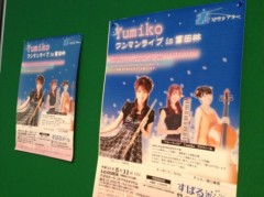 keiko(Vanilla Mood) 公式ブログ/プラネタリウムライブ! 画像1
