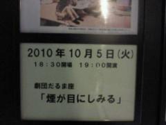 笹川亜矢奈 公式ブログ/お芝居観てきました(* ´∇`) 画像1