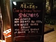 笹川亜矢奈 公式ブログ/「愛すべき娘たち」無事に終了しました! 画像1