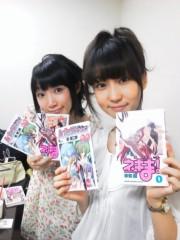 笹川亜矢奈 公式ブログ/祝!映画公開!! 画像2