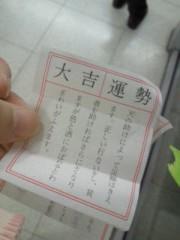 笹川亜矢奈 公式ブログ/あけましておめでとうございます( *^□^*) 画像1