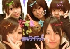 あおい 公式ブログ/よみうりランド行ってきました!★ 画像1