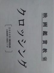 あおい 公式ブログ/映画鑑賞きょ−しつ(-・ω・-) 画像2