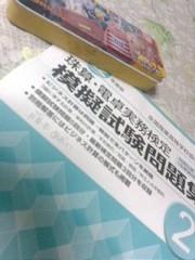 あおい 公式ブログ/おべ−んきょ(´・Д・`) 画像1