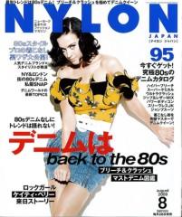 ケイティ・ペリー 公式ブログ/[掲載情報] NYLON 8月号 画像1