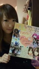 林宏美 公式ブログ/坂巻さんとお泊まりです。 画像2