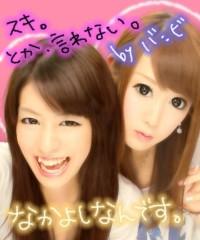 林宏美 公式ブログ/杏菜ちゃんのお家に 画像3