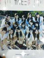 林宏美 公式ブログ/ファンの皆様へ 画像1