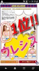 渋沢一葉 公式ブログ/アブラギッシュでごめん。 画像2