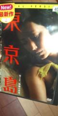 渋沢一葉 公式ブログ/東京島ο 画像1