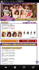 渋沢一葉 公式ブログ/セミファイナル!! 画像2