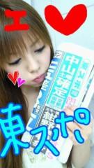 渋沢一葉 公式ブログ/本日の東スポ 画像1