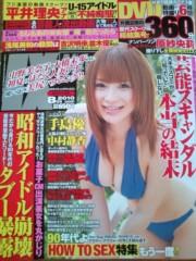 渋沢一葉 公式ブログ/嫁にして下さいο 画像1