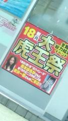 渋沢一葉 公式ブログ/パチンコイベント 画像3