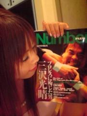 渋沢一葉 公式ブログ/三沢!三沢!!! 画像1