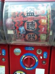 渋沢一葉 公式ブログ/盗聴器ο 画像1